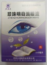Капли для глаз  Zhenzhu Mingmu Diyanye