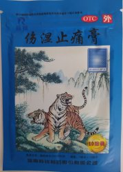 Пластырь синий тигр Shangshi Zhitong Gao - болеутоляющий, посттравматический, 10шт.